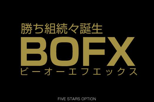 その名もBOFX